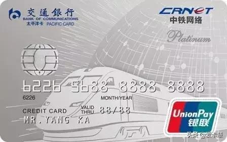 高铁出行试试这2张卡,购票立减10%、月月可返66元