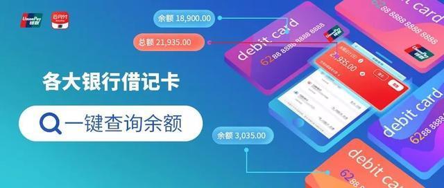 终于有个APP能一键查询各大银行借记卡的余额了!